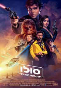 סולו: סיפור מלחמת הכוכבים - כרזה