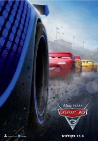 מכוניות 3 - כרזה