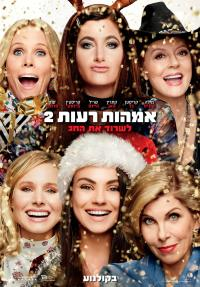 אמהות רעות 2: לשרוד את החג
