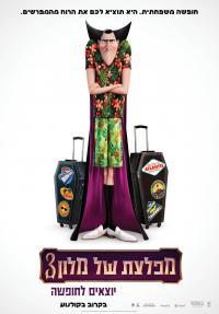מפלצת של מלון 3: יוצאים לחופשה