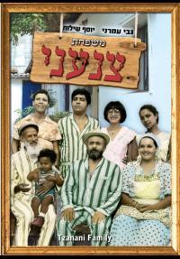משפחת צנעני