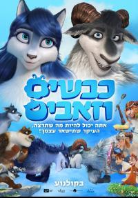 כבשים וזאבים - כרזה