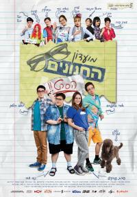 מועדון החנונים: הסרט - כרזה