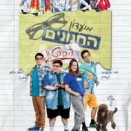 מועדון החנונים: הסרט
