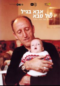 אבא בגיל של סבא