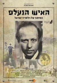 האיש הנעלם: הסיפור של וילפריד ישראל