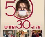 50 זה ה-30 החדש