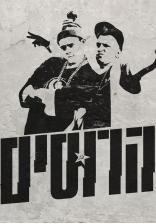 הרוסים