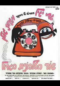 שוד הטלפונים הגדול