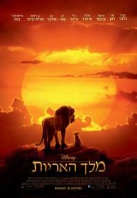 מלך האריות - כרזה