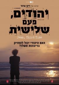 יהודים, פעם שלישית