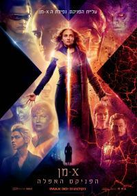 אקס-מן: הפיניקס האפלה - כרזה
