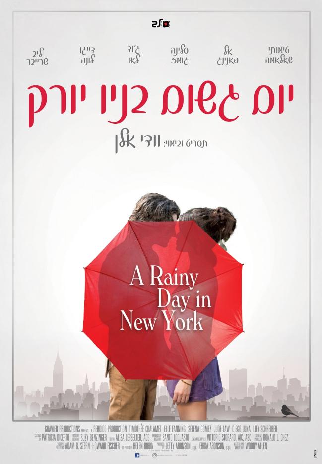 """""""יום גשום בניו יורק (ש.ל.ר)""""."""