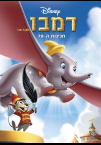 דמבו הפיל המעופף