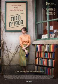 חנות הספרים - כרזה