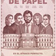 בית הנייר