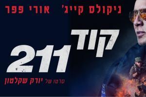 קוד 211
