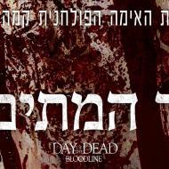 עיר המתים 2
