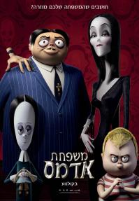 משפחת אדמס - כרזה