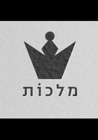 מלכות