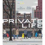 חיים פרטיים