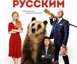איך להיות רוסי