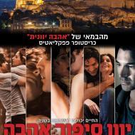 יוון סיפור אהבה