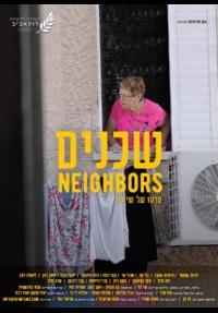 שכנים