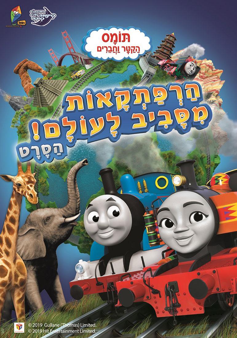 תומס הקטר וחברים: הרפתקאות מסביב לעולם - הסרט