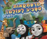תומאס הקטר וחברים: הרפתקאות מסביב לעולם - הסרט