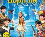 לשבור את הקסם: מלכת השלג 4