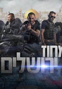 מחוז ירושלים - כרזה