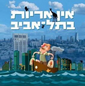 אין אריות בתל אביב - פוסטר