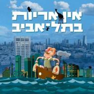 אין אריות בתל אביב