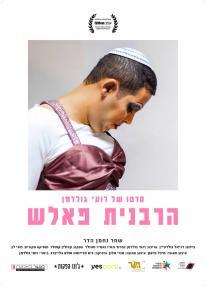 הרבנית פאלש