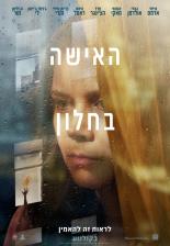 האישה בחלון