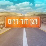 מגן דוד דרום
