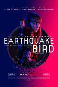 ציפור רעידת האדמה - כרזה