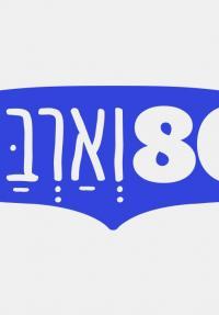80 וארבע