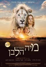 מיה והאריה הלבן
