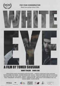 עין לבנה