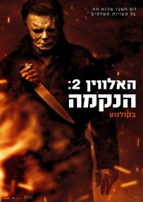 האלווין 2: הנקמה - כרזה