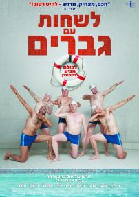 לשחות עם גברים