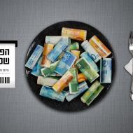 הפוליטיקה של האוכל: הון, שלטון, מזון