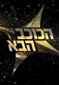 הכוכב הבא