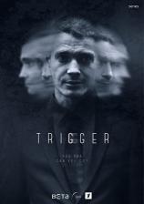 טריגר