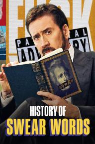 תולדות הקללות - פוסטר