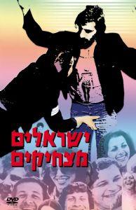 ישראלים מצחיקים
