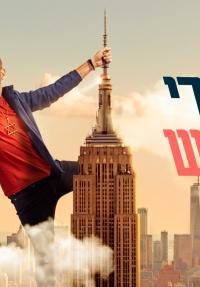 היהודי החדש