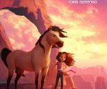 סוס פרא משוחרר (ש.ל.ר)